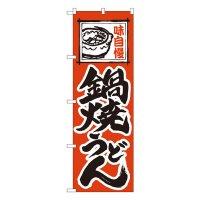 No.115 のぼり 鍋焼うどん