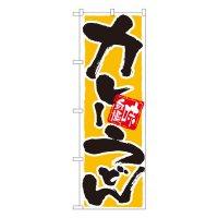 No.9883 のぼり カレーうどん