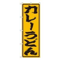No.SNB-1126 のぼり カレーうどん