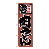 No.26665 のぼり 肉うどん