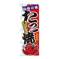 No.1342 のぼり たこ焼