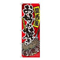 No.SNB-2246 のぼり 関西風お好み焼き