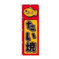 No.681 のぼり たい焼