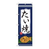 No.1353 のぼり たい焼