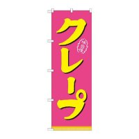 No.21106 のぼり クレープ