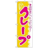 No.188 のぼり クレープ