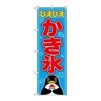 No.554 のぼり かき氷