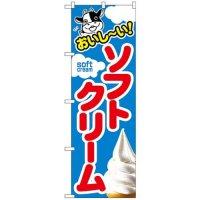 No.SNB-4924 のぼり ソフトクリーム