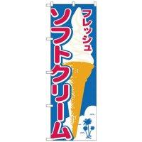 No.26478 のぼり ソフトクリーム