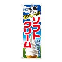 No.1354 のぼり ソフトクリーム