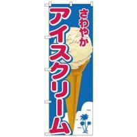 No.26480 のぼり アイスクリーム