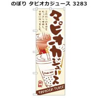 No.3283 のぼり タピオカジュース