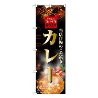 No.2849 のぼり カレー