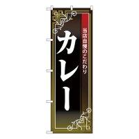 No.26497 のぼり カレー