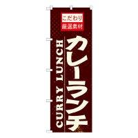 No.21060 のぼり カレーランチ