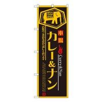 No.8179 のぼり カレー&ナン