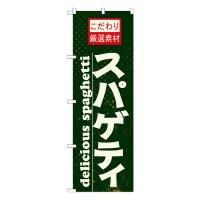 No.21067 のぼり スパゲティ
