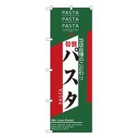 No.7486 のぼり パスタ