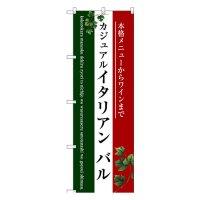 No.SNB-3095 のぼり カジュアルイタリアンバル