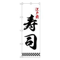 No.26418 のぼり 寿司