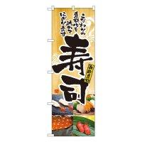 No.2897 のぼり 寿司