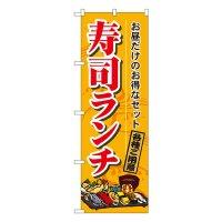 No.1199 のぼり 寿司ランチ