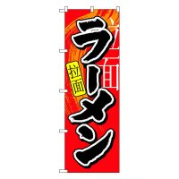 No.7826 のぼり ラーメン