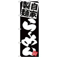 No.SNB-5026 のぼり らーめん