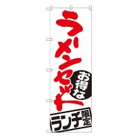 No.SNB2000 のぼり ラーメンセット
