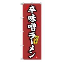 No.SNB-4125 のぼり 辛味噌ラーメン