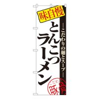 No.8077 のぼり 味自慢 とんこつラーメン