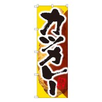 No.SNB-2051 のぼり カツカレー