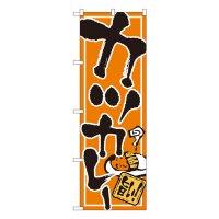 No.2144 のぼり カツカレー