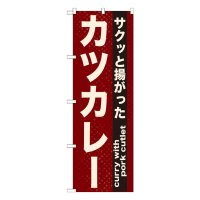No.21216 のぼり カツカレー