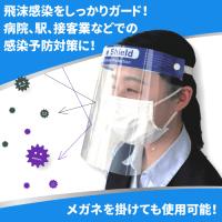 Fuji フェイスシールド 10枚入り×20袋【200枚】