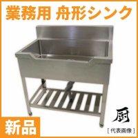 業務用 ステンレス 舟形シンク 1500×600×800 CHA-FS1560 [新品]
