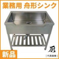 業務用 ステンレス 舟形シンク 1500×750×800 CHA-FS1575N [新品]