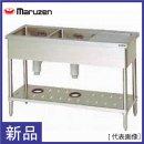 マルゼン 二槽水切付シンク BSM2-124LN  幅1200×奥行450×高さ800 業務用 新品