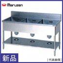 マルゼン 三槽シンク BS3-134  幅1300×奥行450×高さ800 業務用 新品
