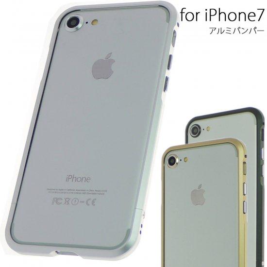 iphoneアルミバンパーケース