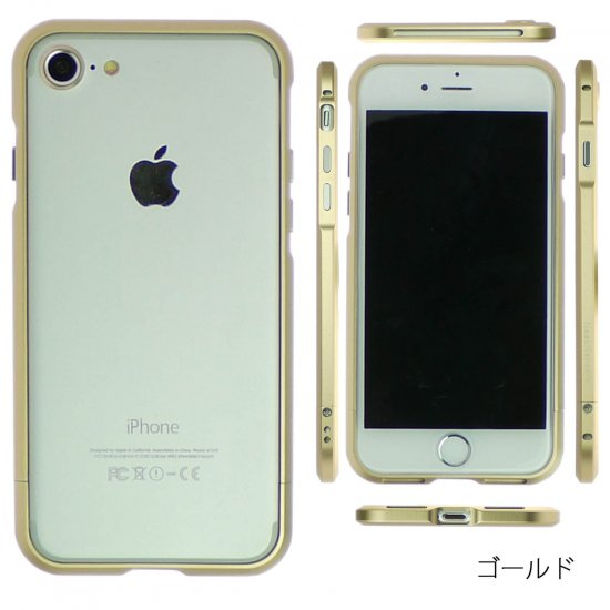 iphone7アルミバンパーケース ゴールドの6面