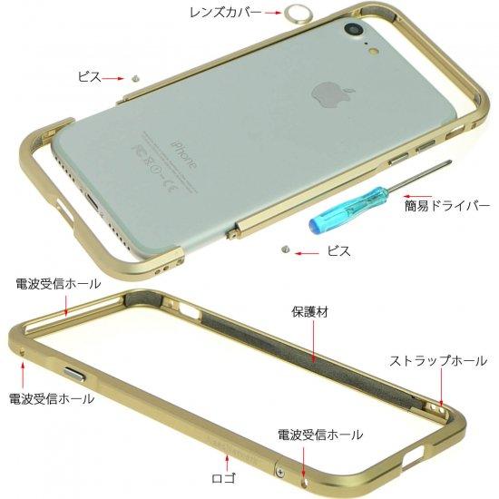 iphone7アルミバンパーケースの解体図