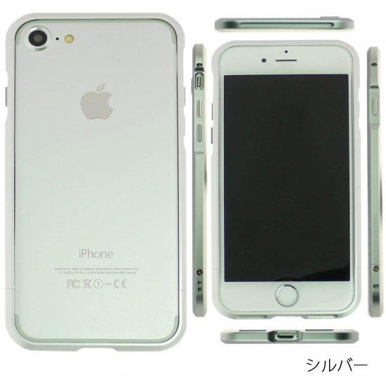 iphone7アルミバンパーケース シルバーの6面
