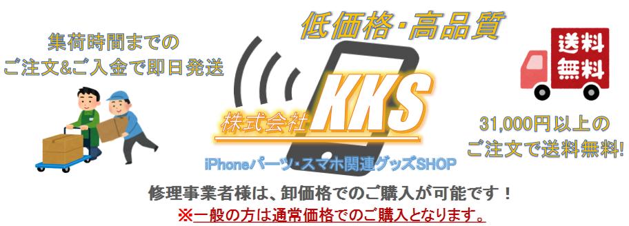 株式会社KKS [ iPhone 液晶 フロントパネル バッテリー 部品 販売 ]