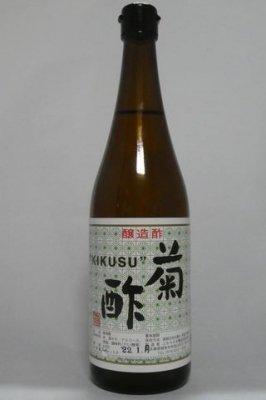 菊 酢(醸造酢) 720ml