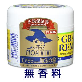 モアビビの靴消臭剤(Gran's remedy) レギュラーボトル 無香料 50g