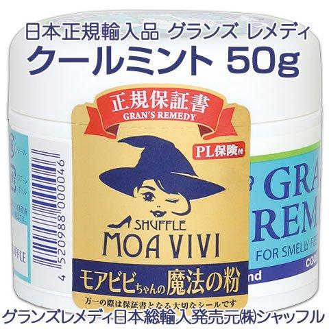 モアビビ魔法の粉(グランズレメディ レギュラーボトル 50g)【クールミント】