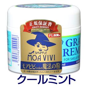 モアビビの靴消臭剤(Gran's remedy) レギュラーボトル クールミント 50g