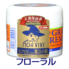 モアビビの靴消臭剤(Gran's remedy) レギュラーボトル フローラル 50g