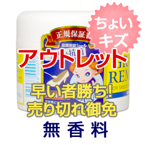 【30%OFF】モアビビの靴消臭剤(Gran's remedy) レギュラーボトル 無香料 50g【ラベル傷アリ お得品!!】
